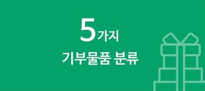 5가지 기부물품 분류